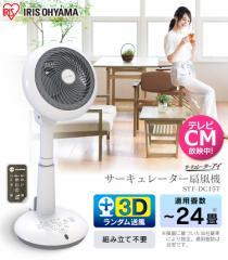 サーキュレーター扇風機 〜24畳 扇風機 サーキュレーター 対流扇 首振り 3Dランダム 送風 組立不要 スパイラル気流 衣類乾燥 空気循環 部
