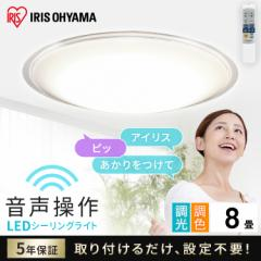 LEDシーリングライト 5.11 音声操作 クリアフレーム 8畳 調色 CL8DL-5.11CFV アイリスオーヤマ 送料無料