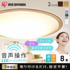 LEDシーリングライト 5.11 音声操作 ウッドフレーム 8畳 調色 ナチュラル CL8DL-5.11WFV-U アイリスオーヤマ 送料無料