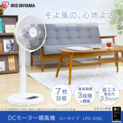 扇風機 リビング リモコン付き DCモーター式 ロータイプ ホワイト LFD-306L アイリスオーヤマ 送料無料