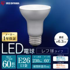 電球 LED電球 E26 60形相当 小形レフ球 天井照明 LED スポットライト ダウンライト LDR6N-W LDR6L-W アイリスオーヤマ