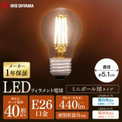 電球 LED電球 E26 40形相当 フィラメント電球 ミニボール球 天井照明 LDG4N-G-FC LDG4L-G-FC アイリスオーヤマ