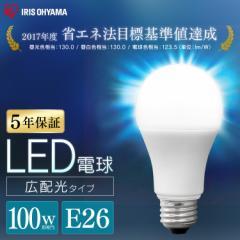 LED電球 E26 広配光 100形相当 昼光色 昼白色 電球色 省エネ 節電 led LDA12D-G-10T6 LDA12N-G-10T6 LDA12L-G-10T6 全3色 アイリスオーヤ