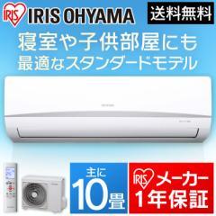 【取付工事無】エアコン 〜10畳 2.8kW(スタンダード) IRA-2801R(室内ユニット)+IRA-2801RZ(室外ユニット)アイリスオーヤマ【予約