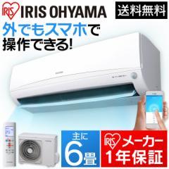 【取付工事無】エアコン 〜6畳 2.2kW Wifi+人感センサー IRA-2201W(室内)+IRA-2201RZ(室外) 空調 暖房 冷房 【予約】