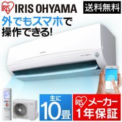 【取付工事無】エアコン 〜10畳 2.8kW(Wifi+人感センサー) IRA-2801W(室内ユニット)+IRA-2801RZ(室外ユニット) 空調 暖房 冷房 【予約