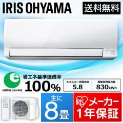 【単品】ルームエアコン 〜8畳 2.5kW スタンダードシリーズ エアコン 冷房 暖房 省エネ IRA-2502A アイリスオーヤマ 送料無料【予約】