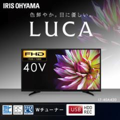 LUCA テレビ 40インチ フルハイビジョンテレビ 40型 液晶テレビ 本体 LT-40A420 ブラック 送料無料