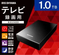 テレビ録画用 外付け ハードディスク 1TB HDD テレビ LUCA 24時間連続録画 HD-IR1-V1 アイリスオーヤマ 送料無料