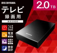 テレビ録画用 外付け ハードディスク 2TB HDD テレビ LUCA 24時間連続録画 HD-IR2-V1 アイリスオーヤマ 送料無料