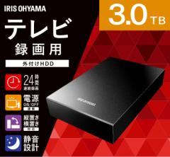 テレビ録画用 外付けハードディスク 3TB HDD テレビ LUCA 24時間連続録画 HD-IR3-V1 アイリスオーヤマ 送料無料
