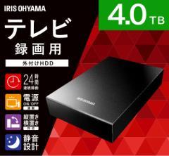 テレビ録画用 外付けハードディスク 4TB HDD テレビ LUCA 24時間連続録画 HD-IR4-V1 アイリスオーヤマ 送料無料