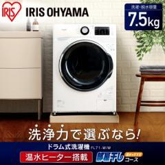 ドラム式洗濯機 7.5kg 洗濯機 ドラム式 ドラム 洗濯 新生活 部屋干し タイマー ホワイト FL71-W/W  アイリスオーヤマ 送料無料