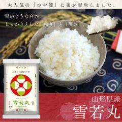 雪若丸 300g 2合 低温製法米 山形県産 こめ コメ 米 お米 ブランド米 美味しい アイリスオーヤマ