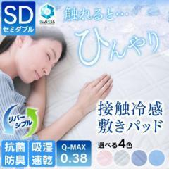 敷きパッド セミダブル 夏 冷たい 人気 夏物 ひんやり ヒンヤリ ひんやりグッズ 涼しい クール ひんやりマット SD セミダブルサイズ 抗菌