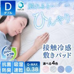 敷きパッド 敷パッド 冷たい 冷感 クール敷パッド ダブル 接触冷感 抗菌 防臭 吸放湿  リバーシブル D シーツ 布団 ベッド 夏 ひんやり