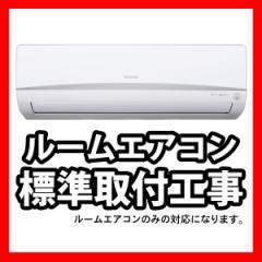 【アイリスオーヤマ製ルームエアコン取り付け工事】※ルームエアコン本体をご購入のお客様のみ対応可能※【予約】