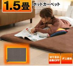 ホットカーペット 1.5畳用 カーペット 電気カーペット ホットマット あったか あったか家電 暖房 防寒 防寒対策 床暖房 新品 本体 1畳用
