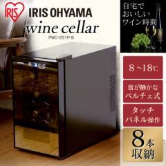 【タイムセール】ワインセラー 家庭用 ペルチェ式 8本 ワイン PWC-251P-B プラザセレクト 送料無料