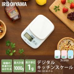 デジタル キッチンスケール 1kg スケール 計量器 デジタル キッチン 量り 計り はかり アイリスオーヤマ PKC-101【メール便】