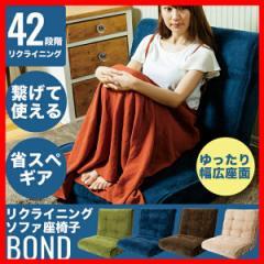 【数量限定セール】繋げて使えるポケットコイル入り ソファ座椅子/ボンド【BOND】 CG-369FR-75-MFB 全4色 送料無料