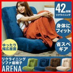 ポケットコイル入りバケットハグ座椅子/アリーナ【Arena】 CG-875-MFB 全4色 プラザセレクト 送料無料