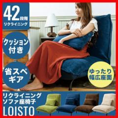 脚付きローソファ座椅子(クッション付き)/ロイスト【LOISTO】 CG-807-2M-MFB 全4色 【予約】3月中旬頃入荷予定
