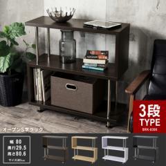 オープンラック S字 3段 ラック 収納 収納ラック 小物 本棚 棚 デザイン おしゃれ SRK-8308 プラザセレクト 送料無料