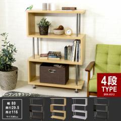 オープンラック S字 4段 ラック 収納 収納ラック 小物 本棚 棚 デザイン おしゃれ SRK-8312 プラザセレクト 送料無料