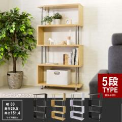 オープンラック S字 5段 ラック 収納 収納ラック 小物 本棚 棚 デザイン おしゃれ SRK-8315 プラザセレクト 送料無料