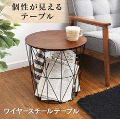 ワイヤースチールテーブルS テーブル サイドテーブル バスケットテーブル おしゃれ 収納 かご インテリア WTL-4040 全2色 プラザセレクト