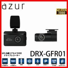 アズール ドラレコ DRX-GFR01 イノベイティブ ドライブレコーダー 前後撮影 リアカメラ レコーダー GPS付 Gセンサー 旅行 お出かけ トラ