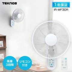 扇風機 壁掛け リモコン付き壁掛け扇風機 30cm IR-WF30R TEKNOS 左右首振り 切タイマー付き 換気 冷房効率UP 風量調整 風量調節 送風 サ
