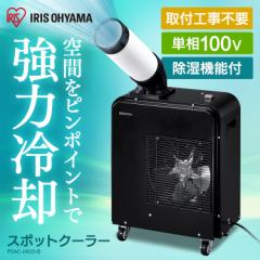スポットクーラー ブラック スポットエアコン PSAC-0803-B スポットクーラー クーラー 冷風機 冷房 暑さ対策 家庭用 季節家電 送料無料