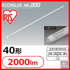 直管LEDランプ ECOHiLUX HE200 40形 2000lm アイリスオーヤマ 送料無料