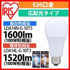 LED電球 E26 100W 広配光 昼白色 LDA14N-G・電球色 LDA14L-Gアイリスオーヤマ