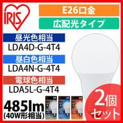 【2個セット】LED電球 E26 広配光 電球 LED 照明 電器 昼白色 電球色 40W形相当 LDA4N-G-4T42P セット アイリスオーヤマ 送料無料
