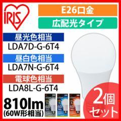 【2個セット】LED電球 E26 広配光 電球 LED 照明 電器 昼白色 電球色 60W形相当 LDA7N-G-6T42P セット アイリスオーヤマ 送料無料