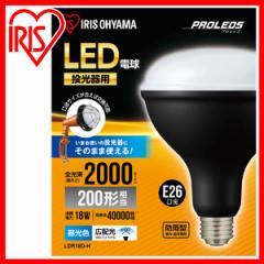 投光器用交換電球 2000lm 投光器 電球 交換用 ワークライト 屋外 ライト 照明 作業灯 LDR18D-H アイリスオーヤマ 送料無料