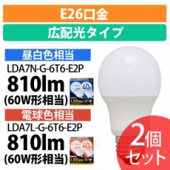 【2個セット】LED電球 E26 広配光 60形相当 LDA7N-G-6T6-E2P 昼白色 全2色 AGLED
