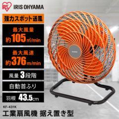 工業扇 工業扇風機 据え置き型 左右自動首振り 扇風機 業務用扇風機 業務扇 工業用扇風機 工場 KF-431K アイリスオーヤマ 送料無料
