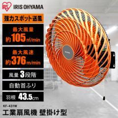 工業扇 工業扇風機 壁掛け型 左右自動首振り 扇風機 業務用扇風機 業務扇 工業用扇風機 工場 KF-431W アイリスオーヤマ 送料無料