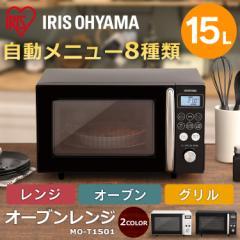 オーブンレンジ 15L MO-T1501-W MO-T1501-B ブラック ホワイト 新生活 一人暮らし シンプル キッチン アイリスオーヤマ 送料無料