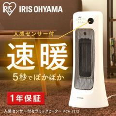 セラミックヒーター セラミックファン ヒーター 人感センサー 暖房 PCH-JS12 アイリスオーヤマ 送料無料