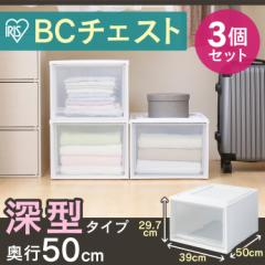 【3個セット】BCチェスト BC-LD 深型 チェスト 収納ボックス 収納ケース 衣類収納 クローゼット 押入 幅39cm 奥行50cm アイリスオーヤマ