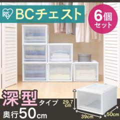 【6個セット】BCチェスト BC-LD 深型 チェスト 収納ボックス 収納ケース 衣類収納 クローゼット 押入 引出し アイリスオーヤマ 送料無料