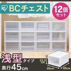 【12個セット】BCチェスト BC-M 浅型 チェスト 収納ボックス ケース 衣類収納 引出し クローゼット 押入れ アイリスオーヤマ 送料無料