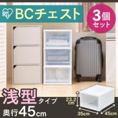 【3個セット】BCチェスト BC-M 浅型 チェスト 収納ボックス 収納ケース 衣類収納 引き出し クローゼット 幅35×奥行45 アイリスオーヤマ