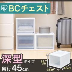 BCチェスト BC-MD 深型 チェスト 収納ボックス 収納ケース 衣類収納 引き出し クローゼット 押入れ 幅35cm 奥行45cm アイリスオーヤマ