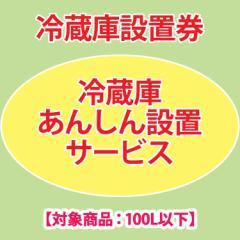 冷蔵庫あんしん設置サービス券 冷蔵庫 設置 【対象商品:100L以下】 【代引き不可】 プラザセレクト